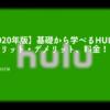Hulu メリット デメリット