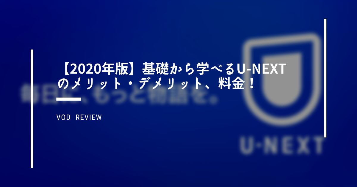 U-NEXT メリット デメリット