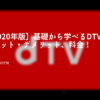 dTV メリット デメリット