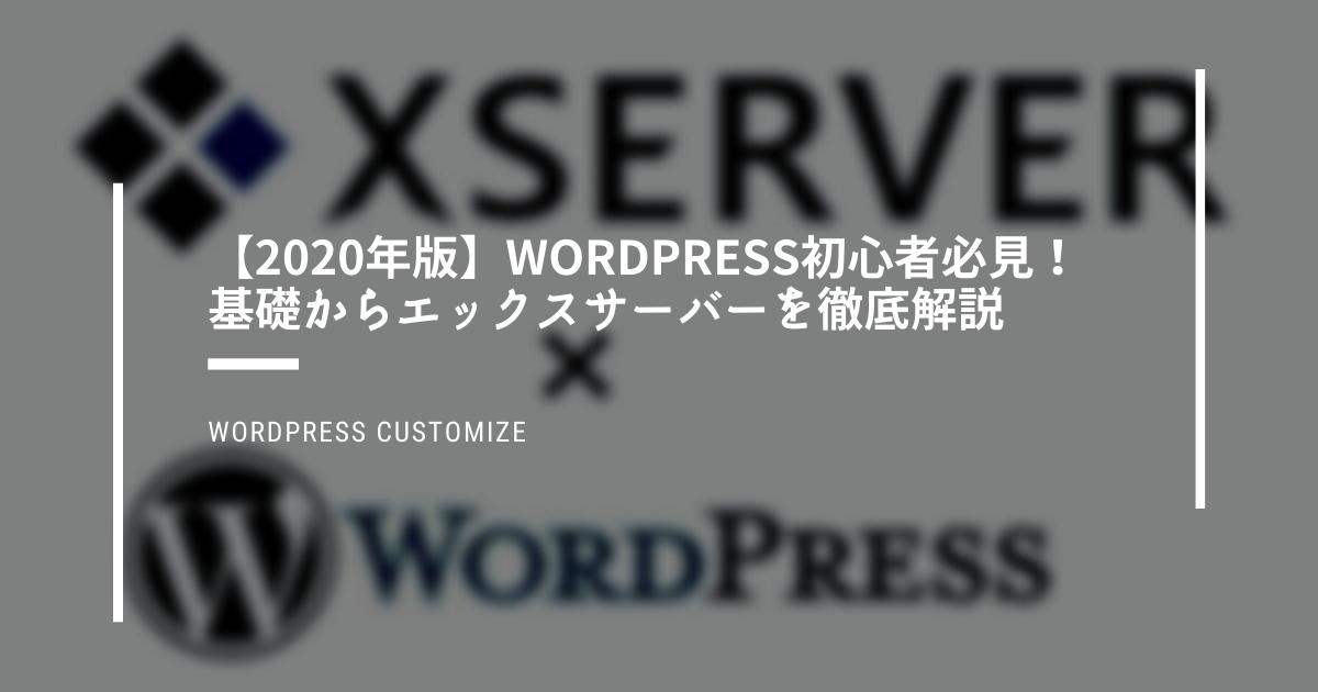 WordPress エックスサーバー 徹底解説