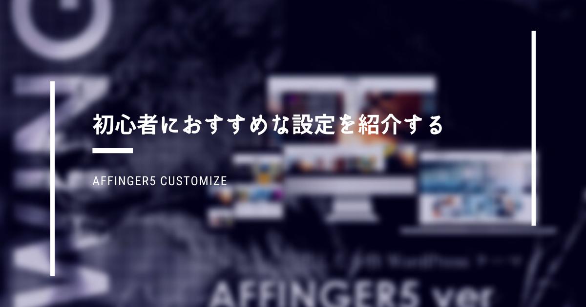 AFFINGER5 おすすめ 初期設定