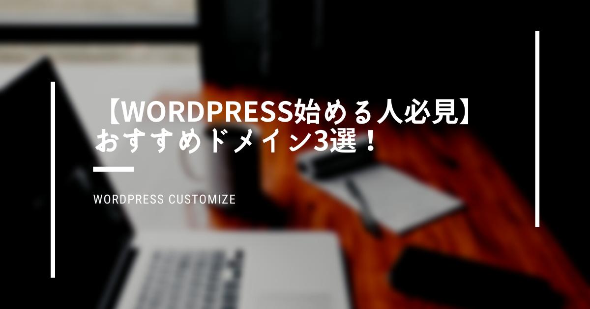 WordPress おすすめ ドメイン