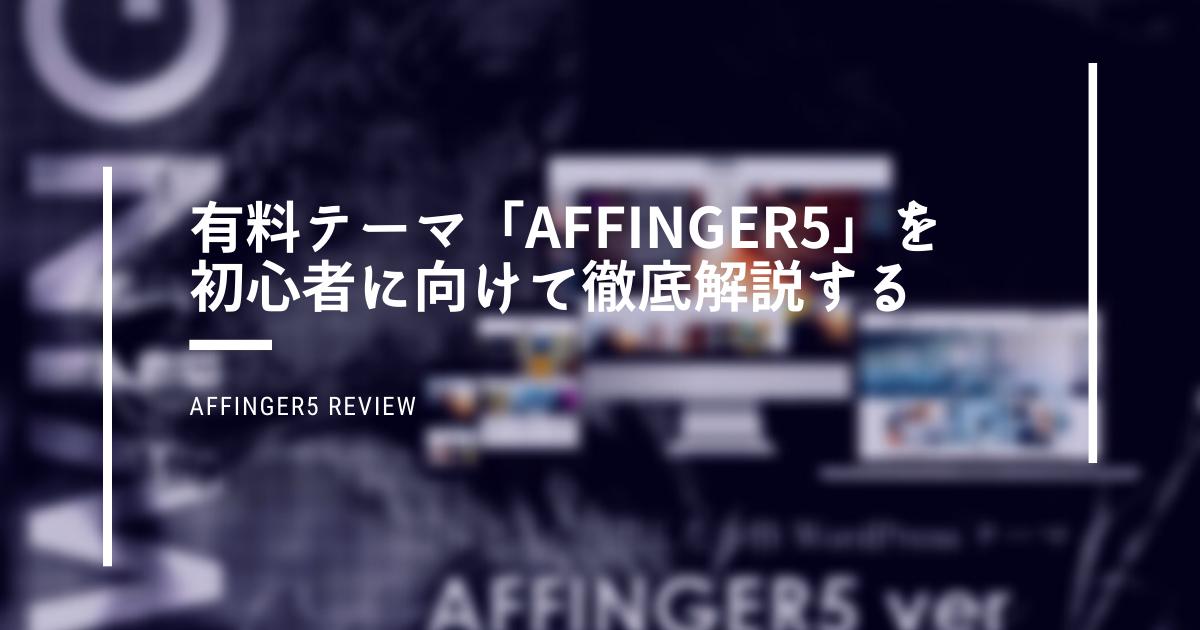 AFFINGER5 初心者 徹底解説