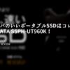 PS4 高速化 SSD