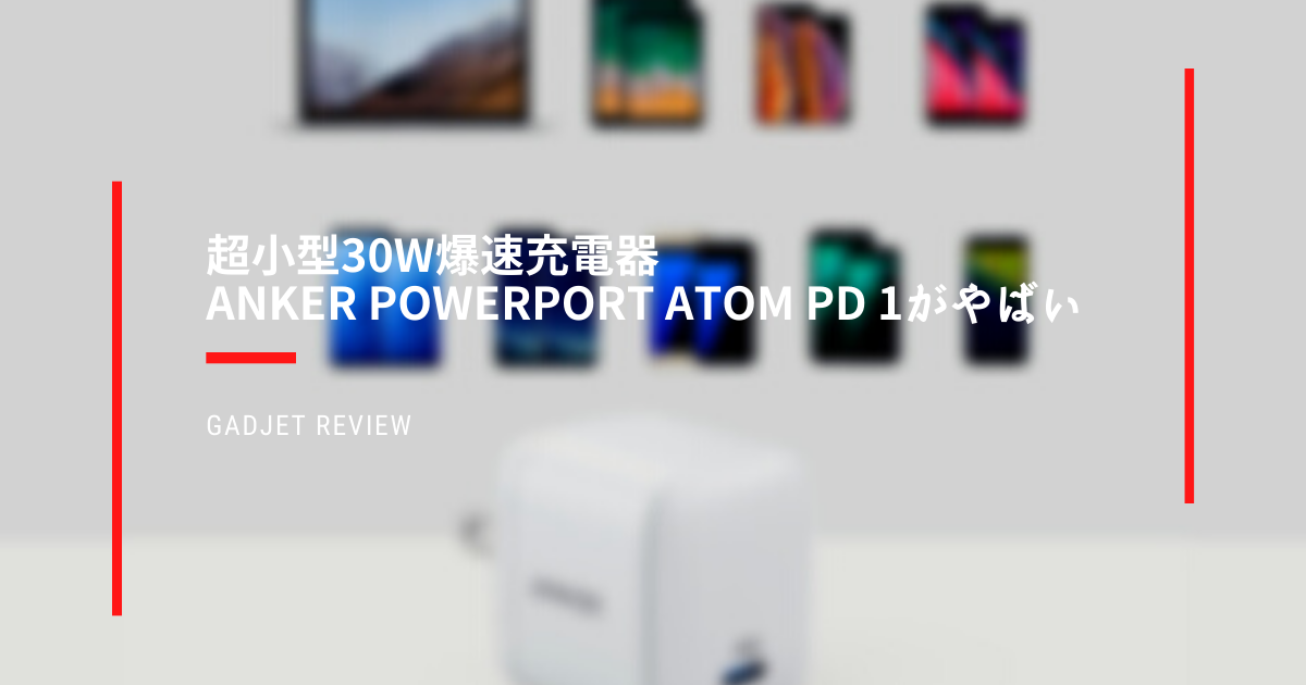 Anker PowerPort Atom PD 1 メリット デメリット