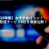 おすすめ 動画配信サービス