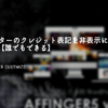 AFFINGER5 フッター クレジット非表示