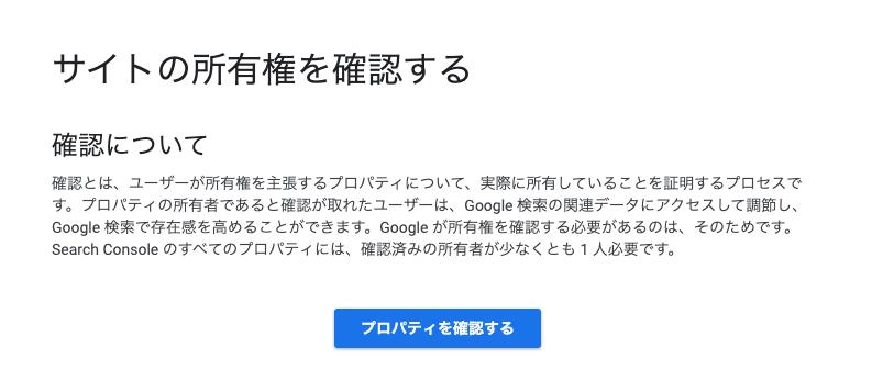 サイトの所有権