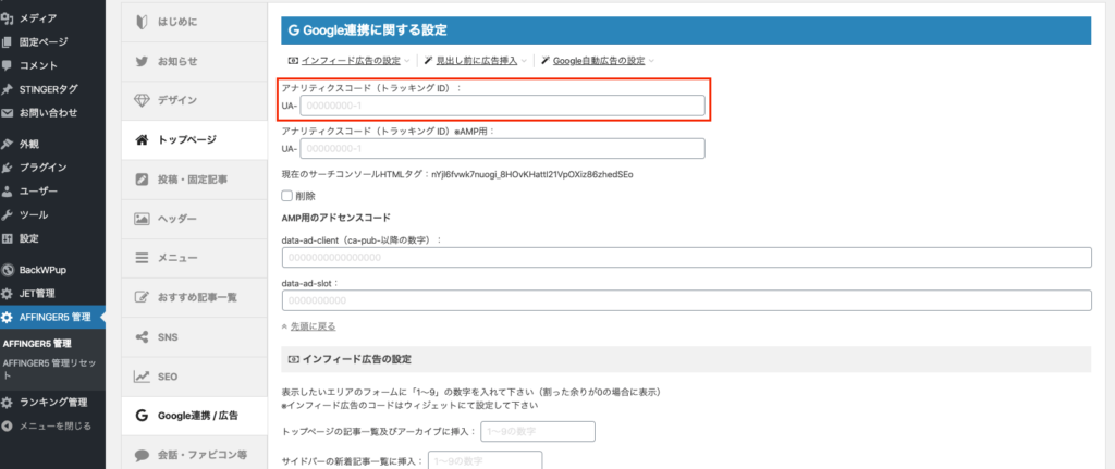 WordPress Googleアナリティクス設定