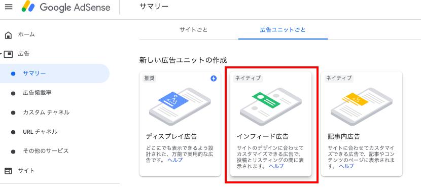 Google広告 インフィード広告