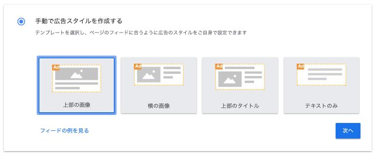 インフィード広告設定