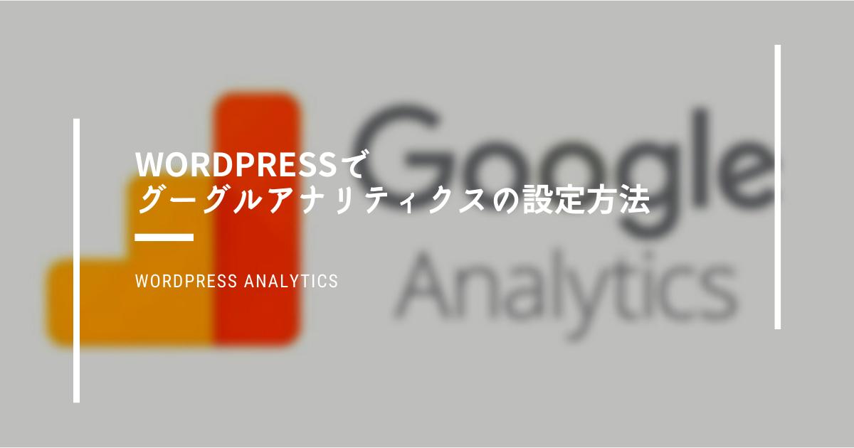WordPress グーグルアナリティクス