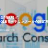 WordPress Googleサーチコンソール