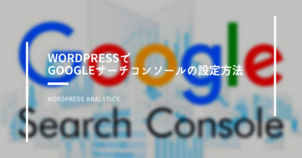 WordPress Googleサーチコンソール