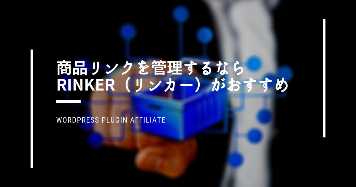 WordPress プラグイン Rinker(リンカー)