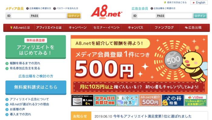 おすすめ ASP A8