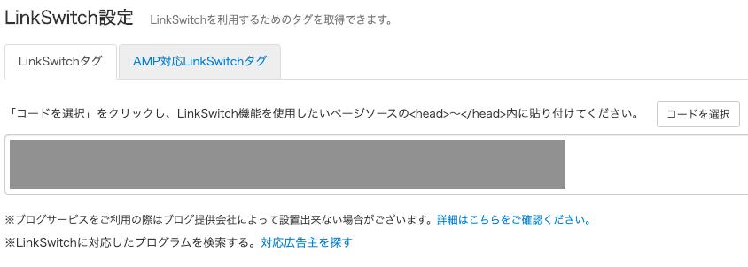 バリューコマース LinkSwitchタグ