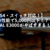 おすすめ イヤホン final E3000