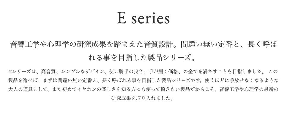 final Eシリーズ