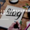 AFFINGER5 サイトロゴ 中央配置