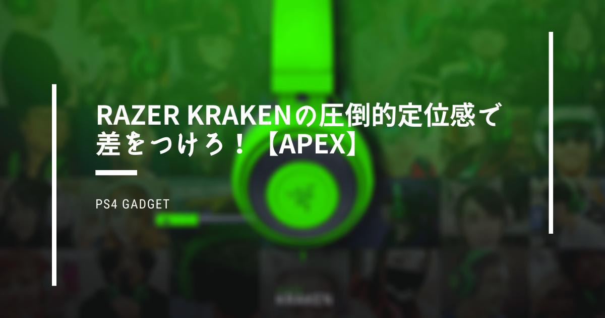 PS4 Razer Kraken APEX