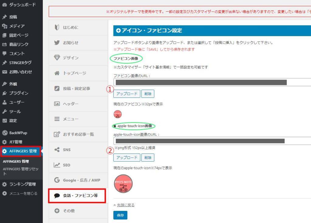 RYO'S NOTE ファビコン アイコン 設定