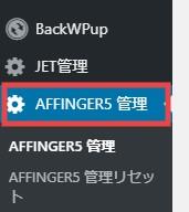 AFFINGER5 サイトロゴ 配置設定