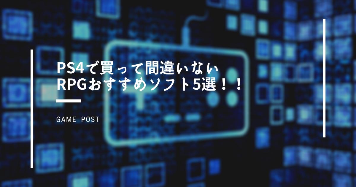 PS4 RPG 間違いない ソフト