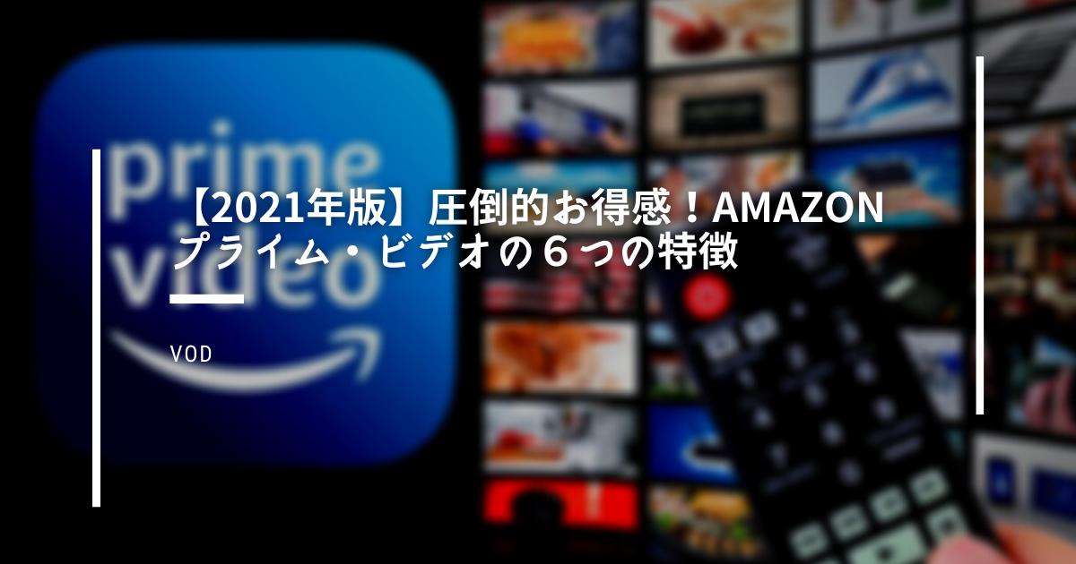 Amazonプライム・ビデオ お得 特徴