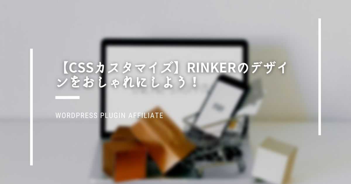 WordPress Rinker デザイン