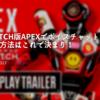 Switch APEX ボイスチャット