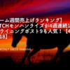 ゲーム週間売上げランキング Switch ウイニングポスト9