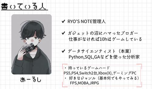 RYO'S NOTE 筆者