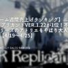ゲーム週間売上げランキング NieR Replicant 評判