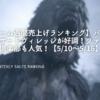 ゲーム週間売上げランキング バイオハザードヴィレッジ 評判