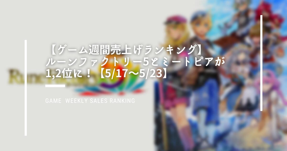ゲーム週間売上げランキング ルーンファクトリー5 評判