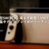 Switch 新型 有機EL