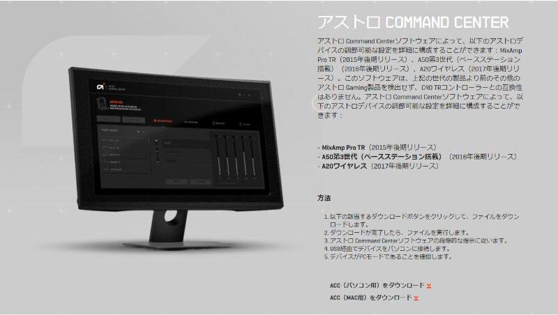 ASTRO COMMAND CENTERソフトウェア