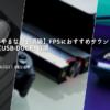 FPS APEX サウンドカード